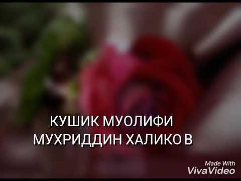 Хато Булди Озатбек Назарбеков Ижиросида Кушик муолифи Мухриддин Халиков