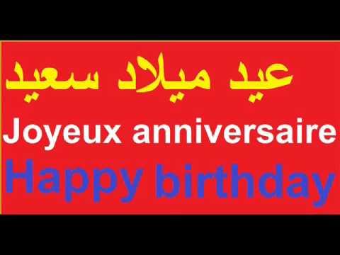 Musique Happy Birthday Youtube