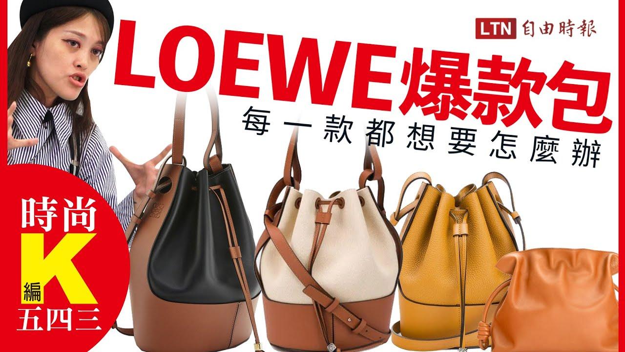 蔡依林、楊丞琳、Jennie 就是要背 LOEWE!K編鐵了心離職竟為了偷包?