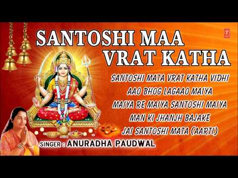 Santoshi Mata Vrat Katha with Audio Songs I Full Audio Songs Juke Box
