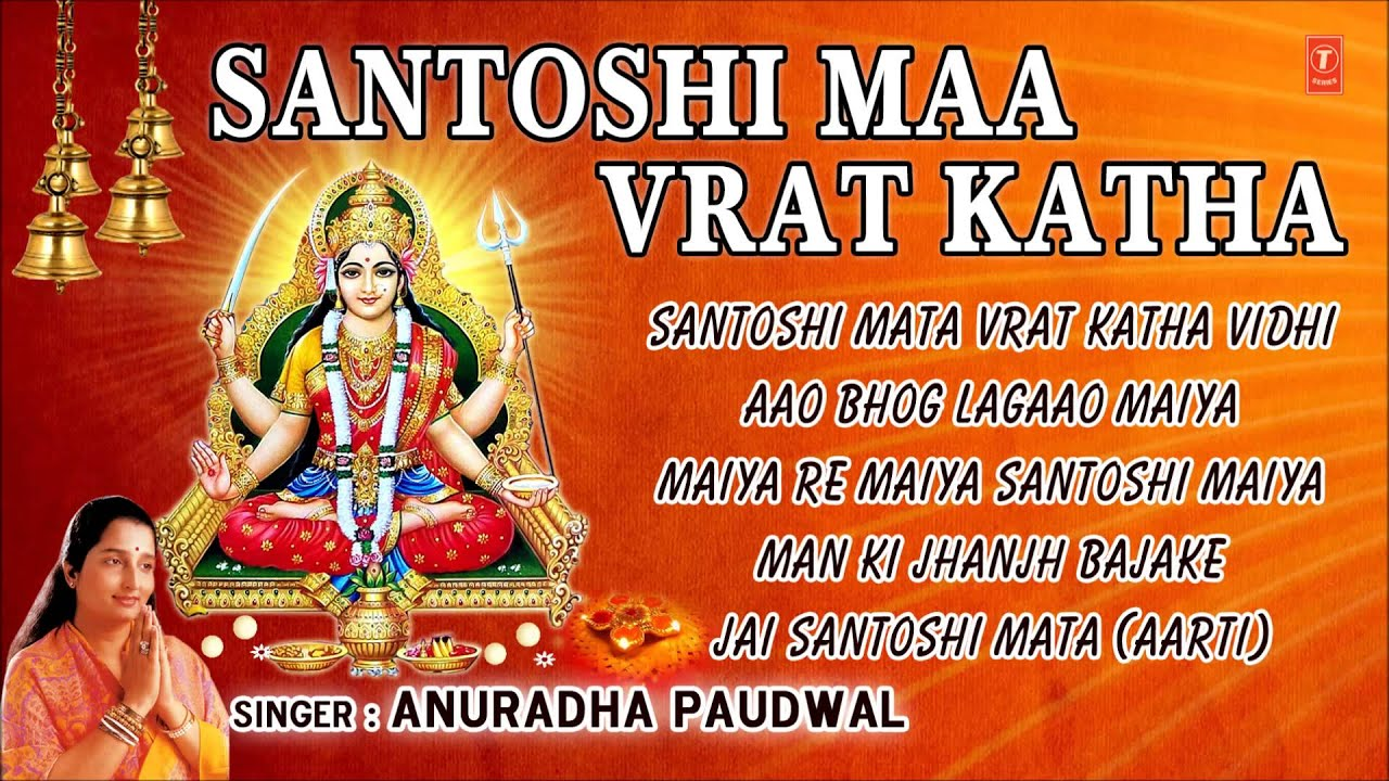 Santoshi Maa Vrat Katha In Gujarati Pdf