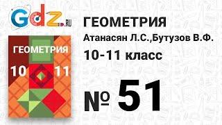 № 51 - Геометрия 10-11 класс Атанасян