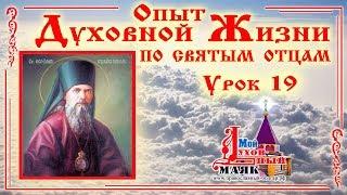 Духовная жизнь по св. Феофану Затворнику. Урок 19
