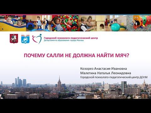 Развитие модели психического у детей с РАС.  Анастасия Козорез, Наталья Малетина