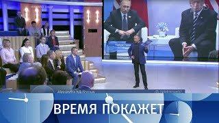 Россия на G20 — провал или прорыв? Время покажет. Выпуск от 10.07.2017