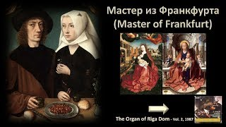 Мастер из Франкфурта (Master of Frankfurt), Фландрия(, 2017-10-18T21:15:30.000Z)