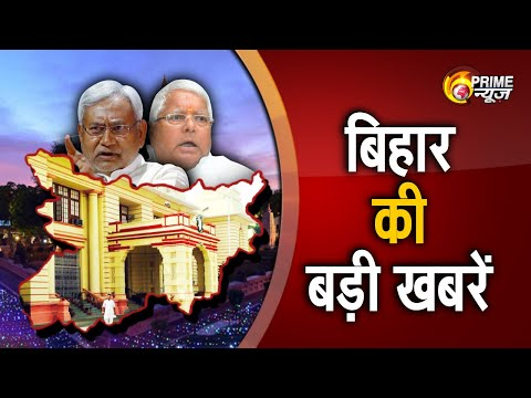 बिहार की बड़ी खबरें । Bihar News in Hindi । Bihar Politics | Bihar Election 2020 - Prime News