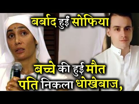 Sofia Hayat Claims His Husband as FRAUD, Also Had A Miscarriage