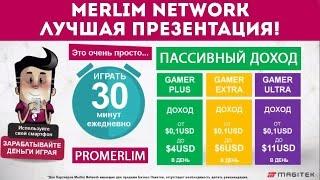 НОВИНКА В СНГ | ОБЗОР ИГР Merlim Network | Презентация Merlin Network | Игры Мерлим Нетворк