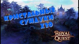 Royal Quest Кристальные Сундуки х30