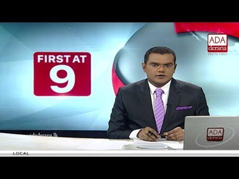 Ada Derana First At 9.00 - English News 21.08.2017
