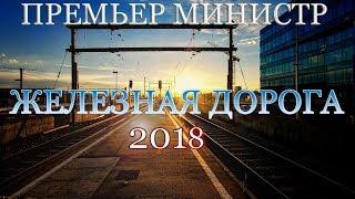 Железная дорога-Премьер министр (cover Козяков Сергей и Поленова Катя)