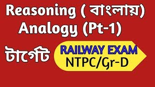 Analogy (Number Analogy) in Bengali   for  Rail (NTPC, Gr D)/SSC /WBCS Etc ||