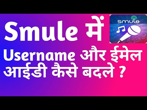 How To Change Username Email Id  In Smule App In Hindi