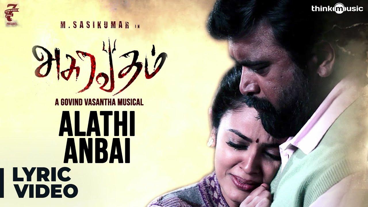 Asuravadham | Alathi Anbai Song Lyrical Video | M. Sasikumar, Nandita Shwetha | Govind Vasantha