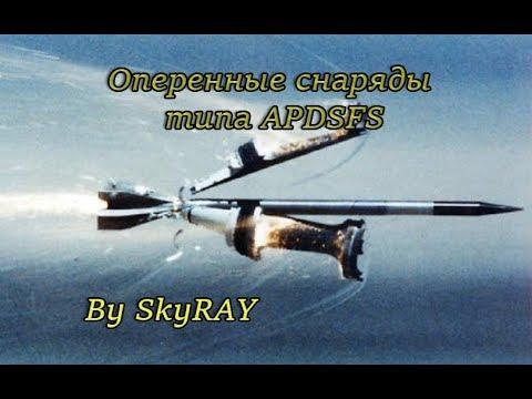 Оперенные подкалиберные снаряды и их разновидности