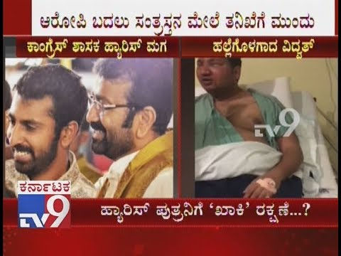 MLA Haris Son Nalapad Attack Case: Are Cops Trying to Cover Up Case?