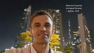 Кейс: создание и продвижение сайта оптового продавца светильников в Дубаях