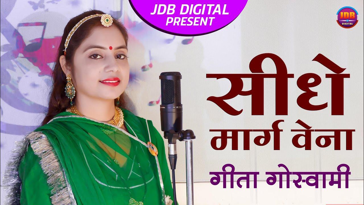 Geeta Goswami : सीधे मार्ग वेना  Sidhe Marg Vena || राजस्थानी भजन 2020 || Rajasthani Superhit Bhajan