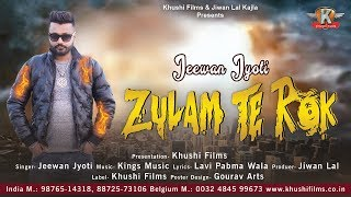 Zulam Te Rok Jeewan Jyoti Free MP3 Song Download 320 Kbps