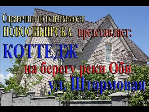 Купить дом коттедж недвижимость на продажу Загородный дом в Новосибирске и области улица Штормовая