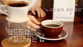 홈카페를 시작하는 커린이를 위한 핸드드립 커피내리는 법…