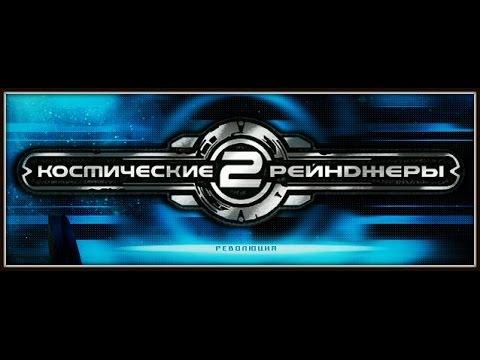Обзор игры: Космические рейнджеры 2 Революция