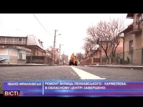 Ремонт вулиць Кармелюка таЛенкавського завершено