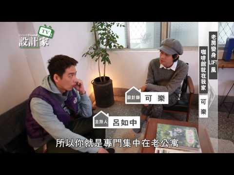 【設計家】第55集Part 3:老屋變身loft 風 咖啡館就在我家(上)