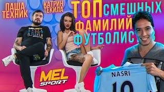 ТОП СМЕШНЫХ ФАМИЛИЙ ФУТБОЛИСТОВ | Паша Техник и Катрин Текила / MEL SPORT