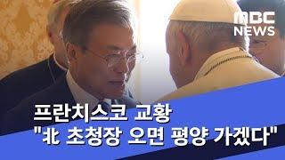 """프란치스코 교황 """"北 초청장 오면 평양 가겠다"""" (2018.10.18/뉴스데스크/MBC)"""