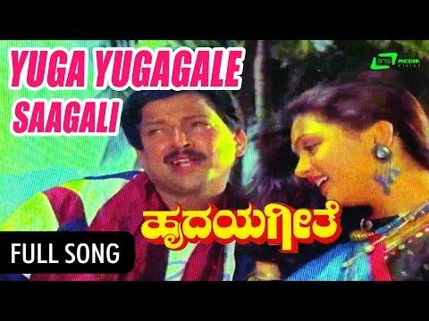 hrudaya-geethe-–-ಹೃದಯ-ಗೀತೆ-|-yuga-yugagale-sagali|-feat.-vishnuvardhan,bhavya