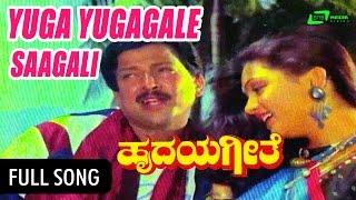 Hrudaya Geethe – ಹೃದಯ ಗೀತೆ | Yuga Yugagale Sagali| FEAT. Vishnuvardhan,Bhavya