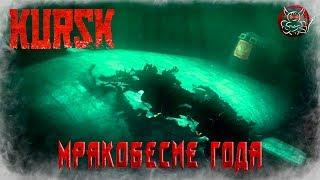 kURSK - Мракобесие Года Обзор