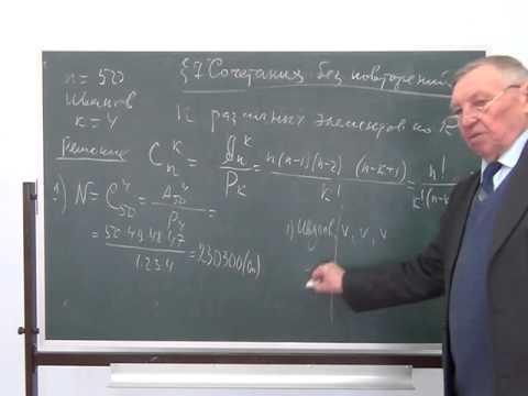 Теория вероятностей и математическая статистика (Кибирев В.В.) - 2 лекция