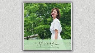 [이별이 떠났다 OST Part 2] 봄날 러브송 - SE O(세오)