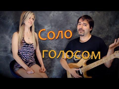 Гитарное соло ГОЛОСОМ