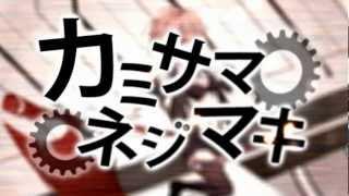 KEMU VOXX - カミサマネジマキ