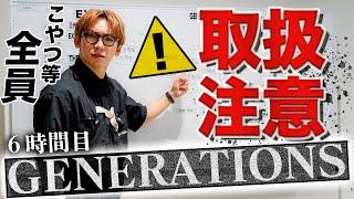 【LDH相関図6時間目】Jr.EXILE「GENERATIONS」のメンバーに気を付けろ!
