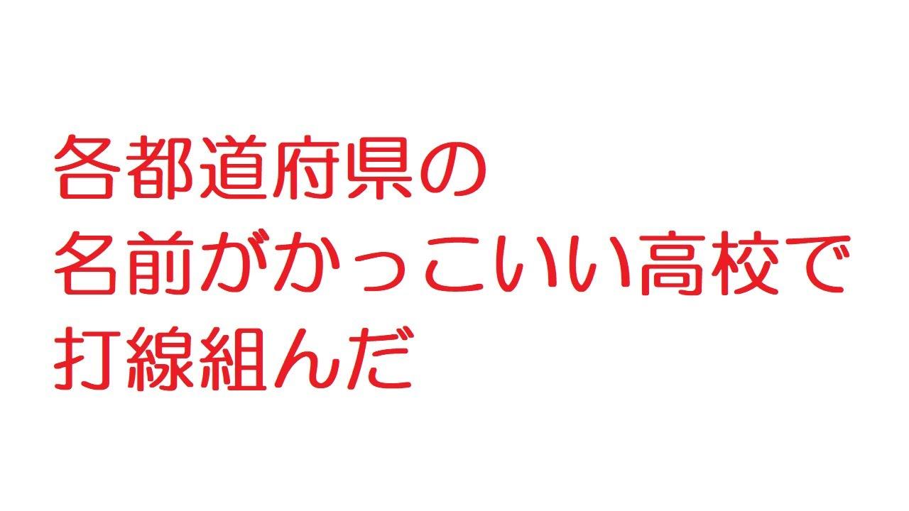 【2ch】各都道府県の名前がかっこいい高校で打線組んだ