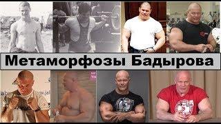 Метаморфозы Бадырова.