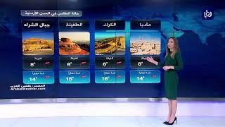 النشرة الجوية الأردنية من رؤيا 15-1-2020 | Jordan Weather