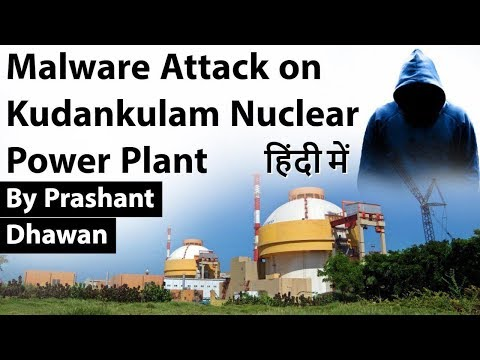 Malware Attack on Kudankulam Nuclear Power Plant, Know all about, Current Affairs 2019 #UPSC2020