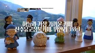 지리산산수유마을권역(온천랜드)_구례지리산고(GO)