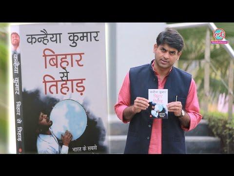 Kanhaiya Kumar's Book Review  : Bihar Se Tihar