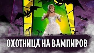 Варя Стрижак. Песня Охотницы На Вампиров(Съемка состоялась в декабре 2009 года в возрасте еще 9 лет. Это мой первый клип. Когда я записывала песню, мне..., 2013-08-19T18:07:31.000Z)