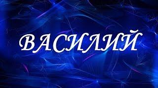 Значение имени Василий. Мужские имена и их значения