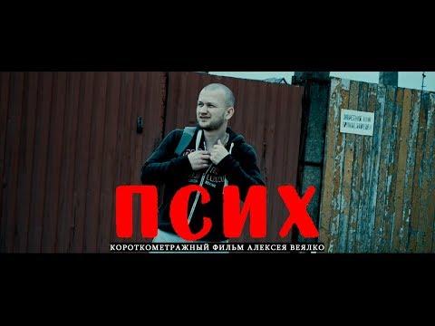 ПСИХ (короткометражный фильм Алексея Веялко 2019)