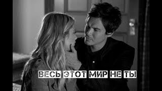 Hanna + Caleb | Весь этот мир не ты | PLL