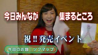 夏江紘実のかえだま 35杯目。本日のお題は「ソフマップ」 1st.DVD発売を...